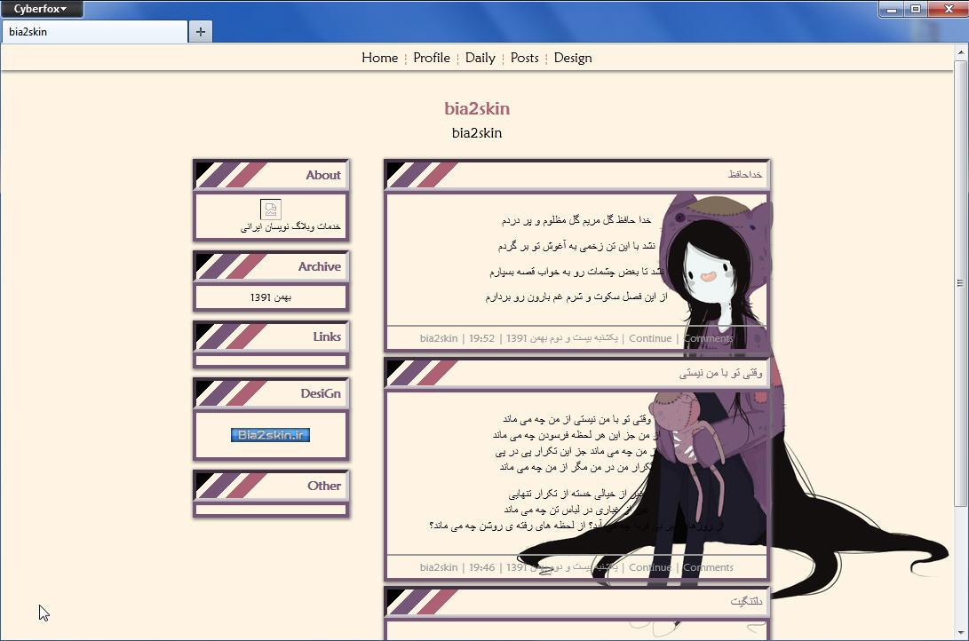 قالب وبلاگ بلاگفا دخترانه فانتزی