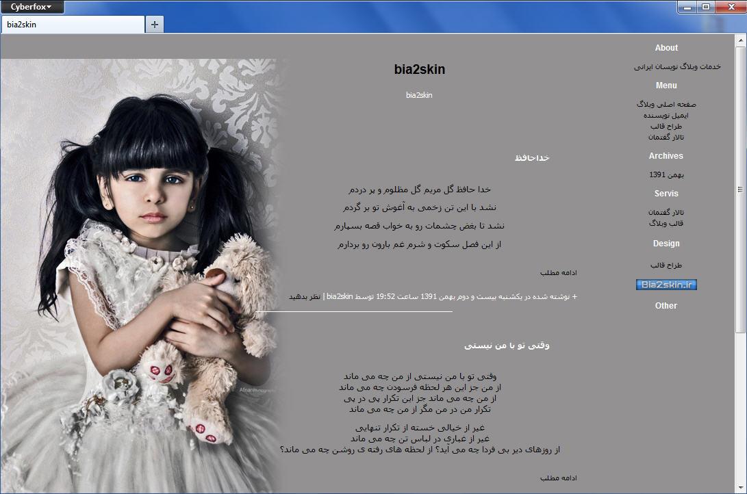 قالب وبلاگ کودکانه دخترانه