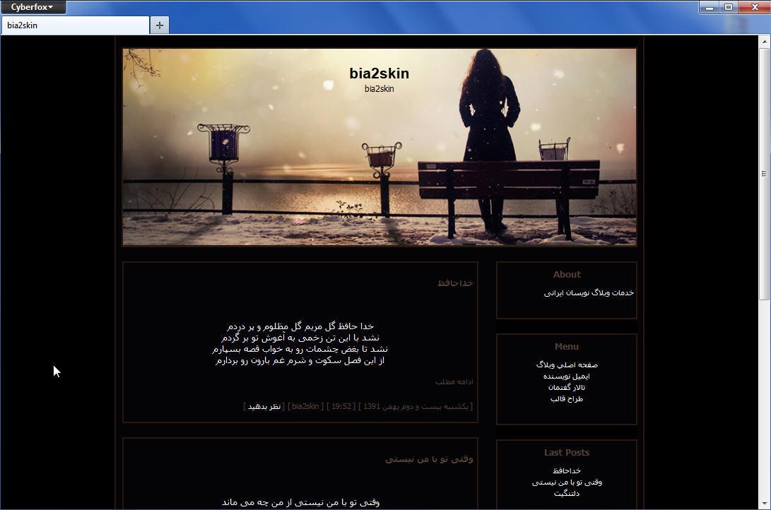 قالب سیاه دخترانه برای وبلاگ