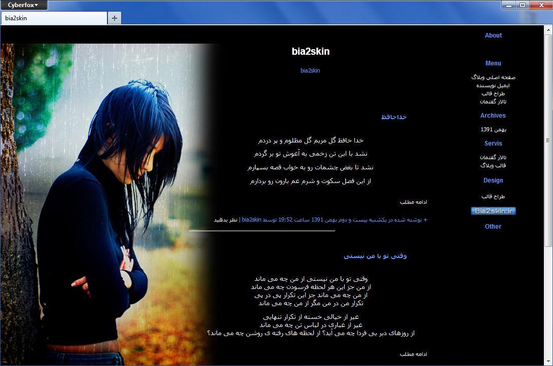 قالب وبلاگ دو ستونه دختری تنها زیر بارون