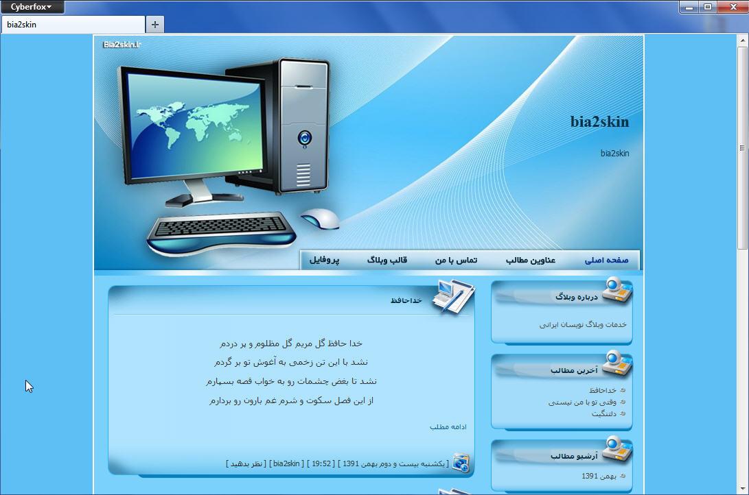 قالب وبلاگ کامپیوتر برای بلاگفا