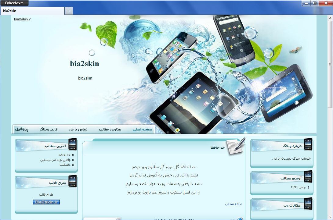 قالب موبایل برای وبلاگ