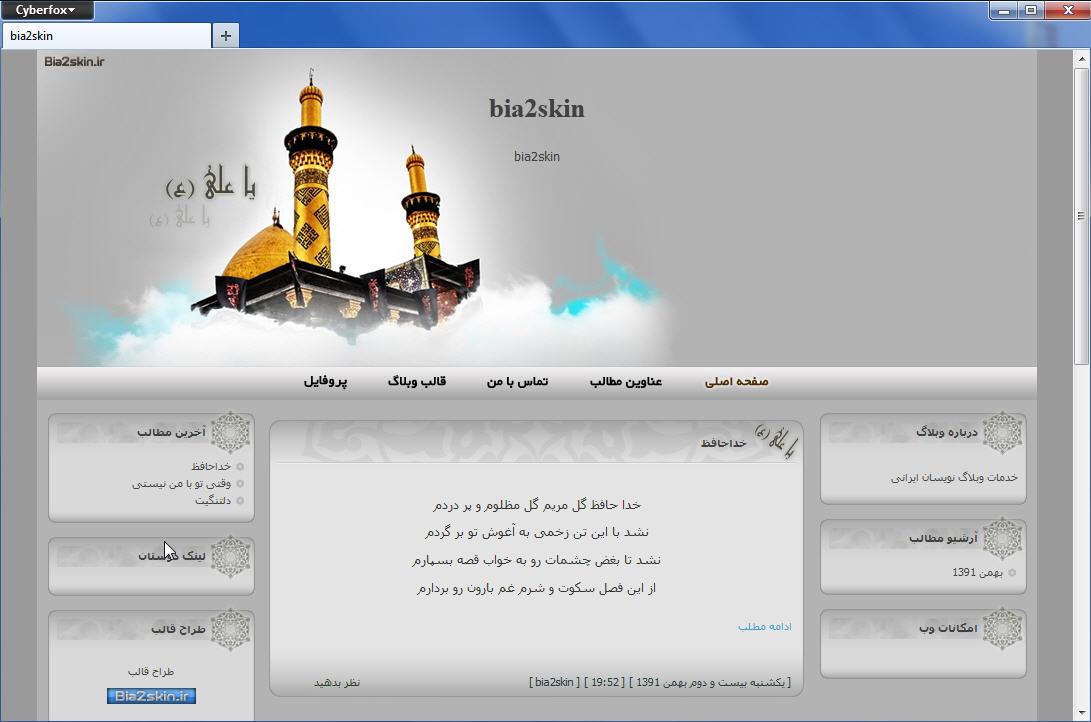قالب وبلاگ سه ستونه حضرت علی علیه السلام