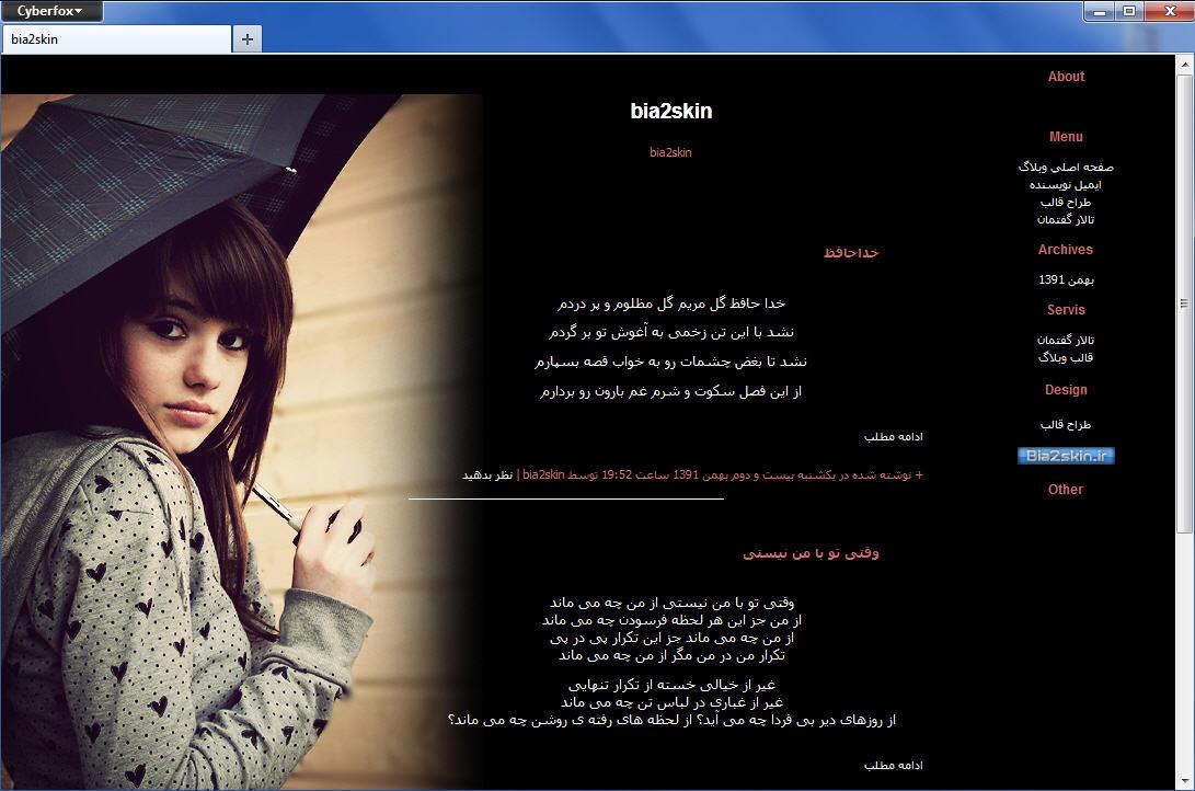 قالب وبلاگ دخترونه غمگین بلاگفا