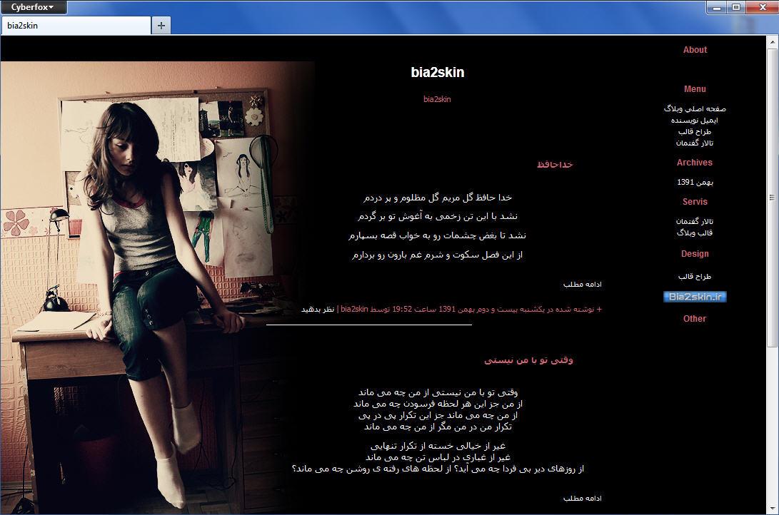 کد قالب وبلاگ مشکی دختر عاشق