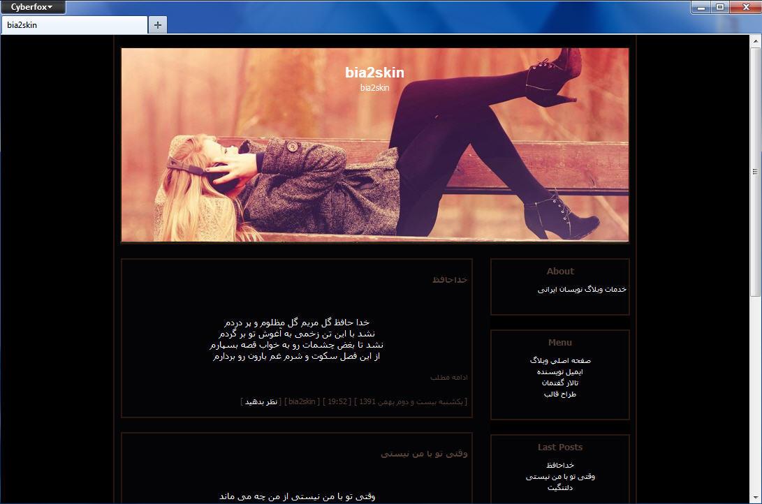 قالب وبلاگ موسیقی بلاگفا
