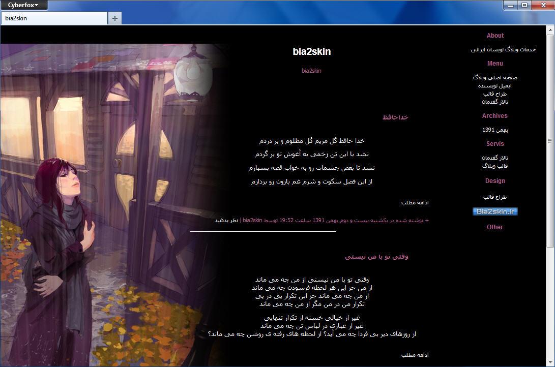 دریافت کد قالب دخترانه برای وبلاگ