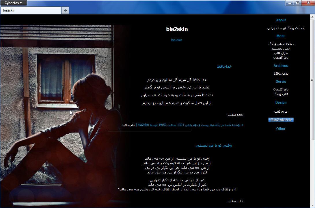کد قالب وبلاگ دخترانه پیچک