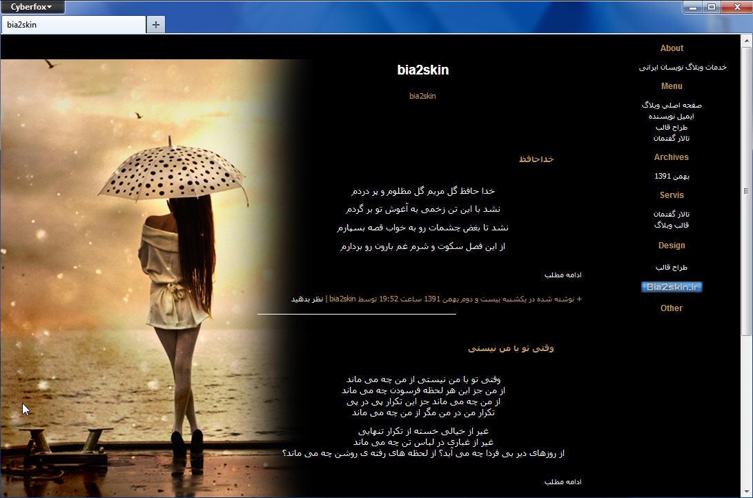قالب دو ستونه دختری با چتر کنار ساحل