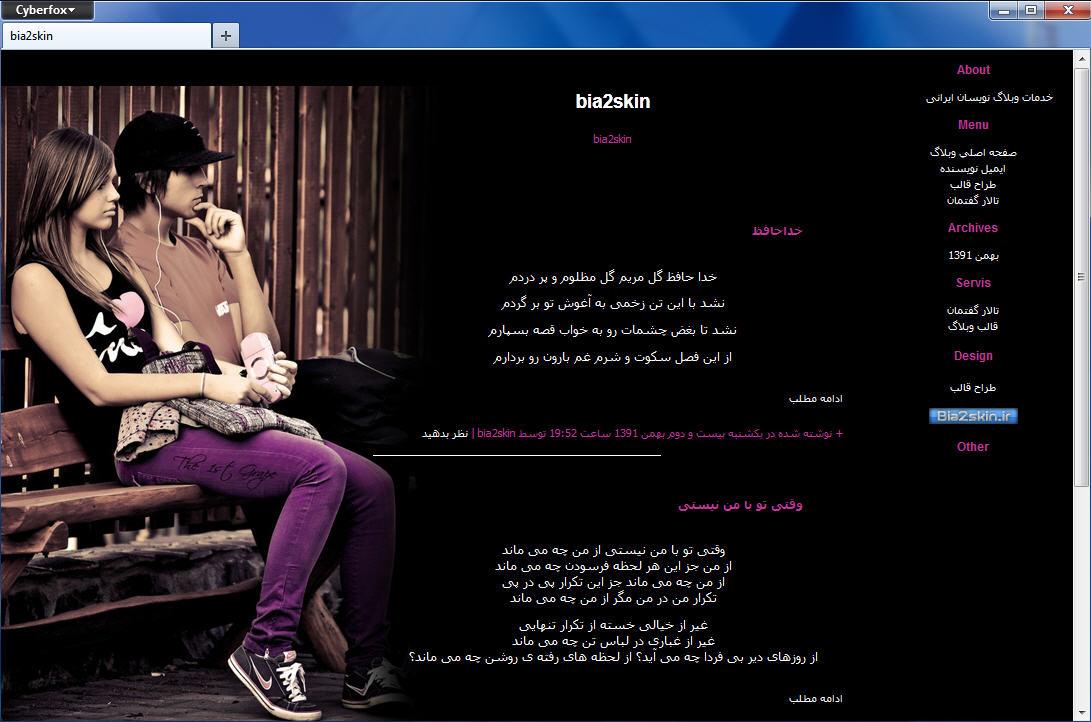 قالب وبلاگ عاشقانه کد