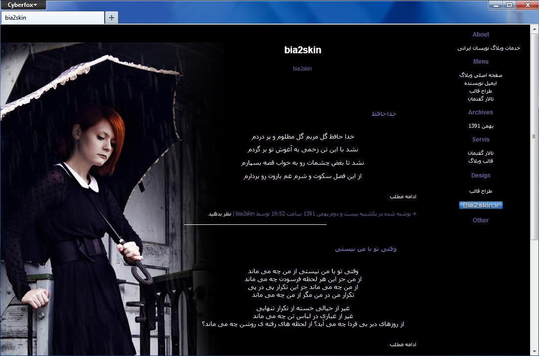 مشاهده و دریافت قالب وبلاگ دو ستونه دختر تنها زیر چتر