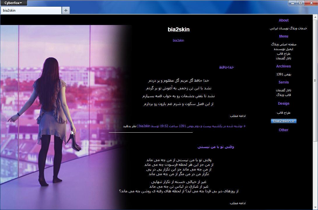 قالب وبلاگ دل شکسته دخترانه