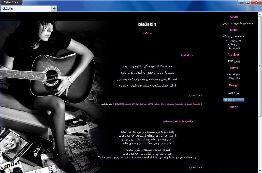قالب وبلاگ دو ستونه دختر گیتاریست دلتنگ