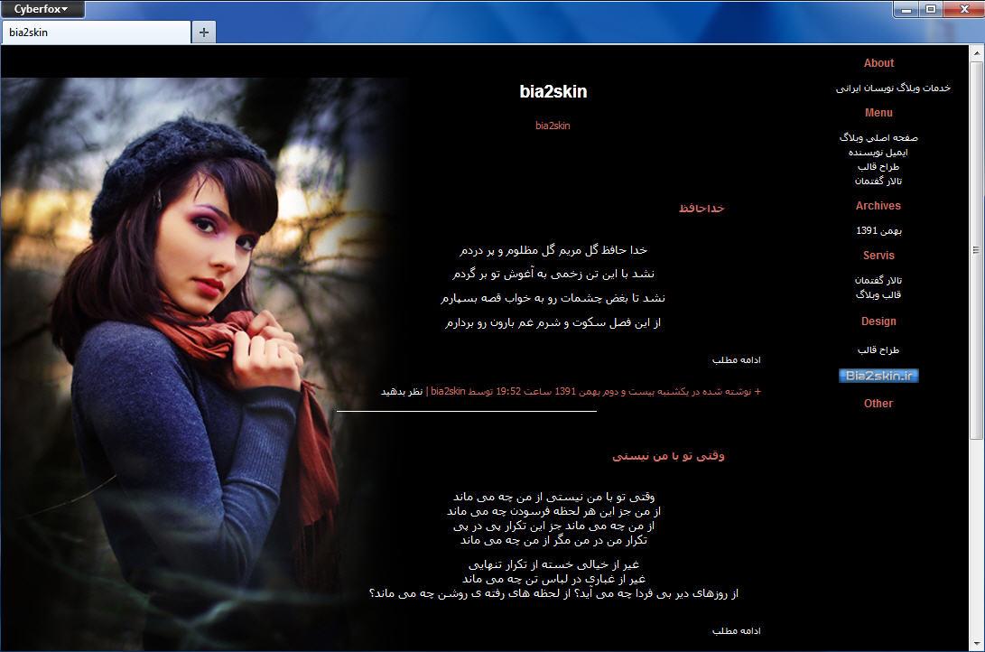 قالب وبلاگ خوشگل دخترانه