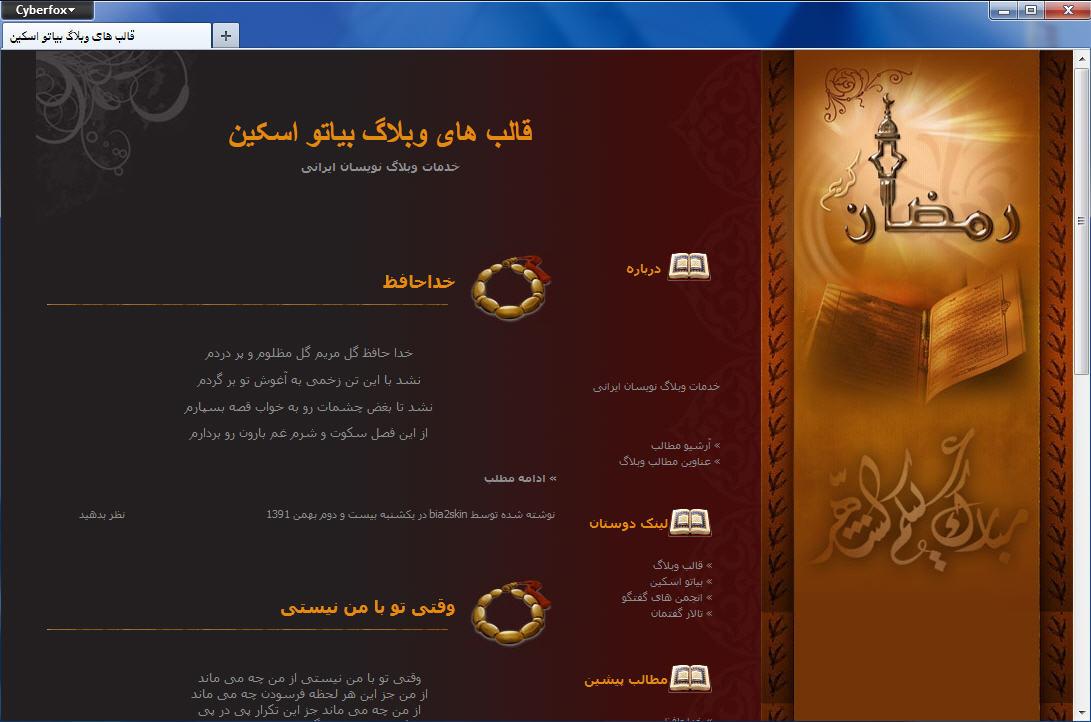 قالب وبلاگ ماه رمضان برای بلاگفا