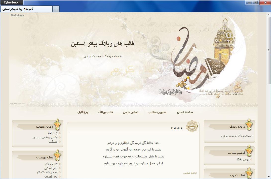 قالب وبلاگ سه ستونه ماه رمضان