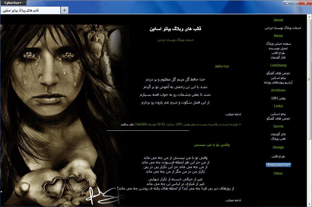 قالب وبلاگ دو ستونه دختری با چشمهای پر از اشک