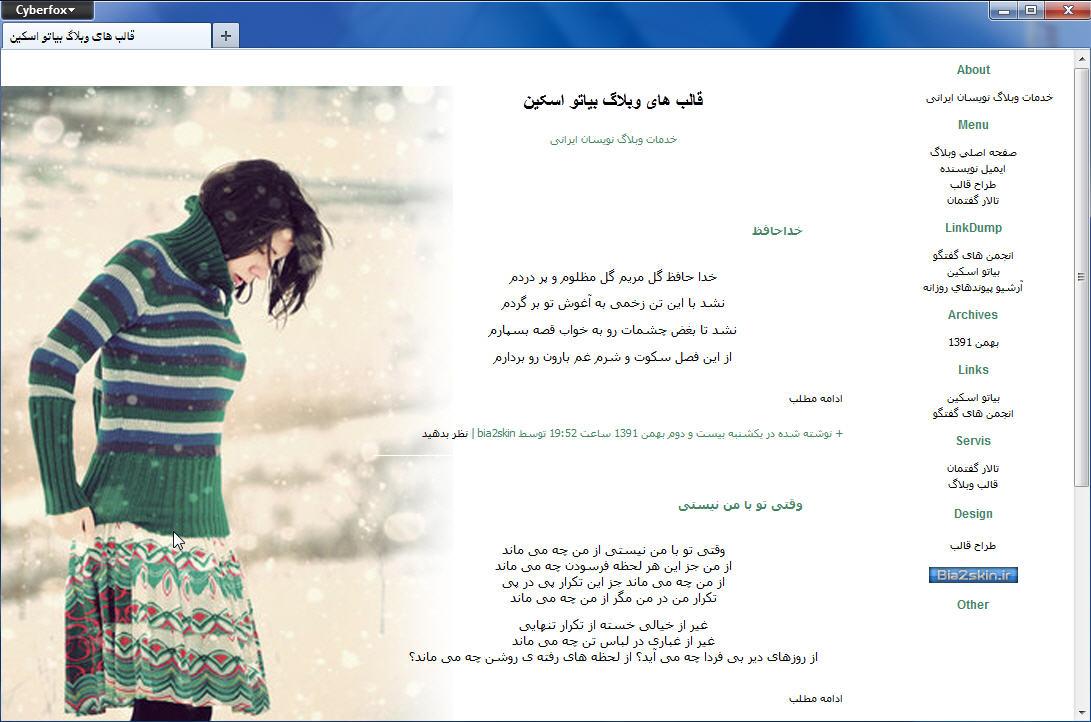 قالب وبلاگ دخترانه روزهای برفی