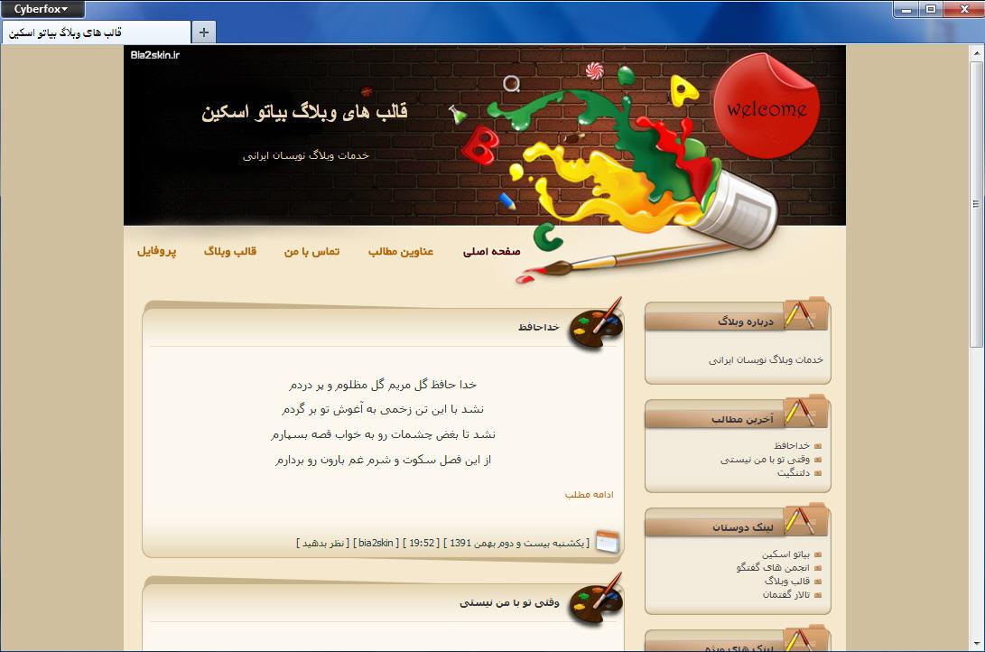 قالب وبلاگ دو ستونه طراحی و گرافیک