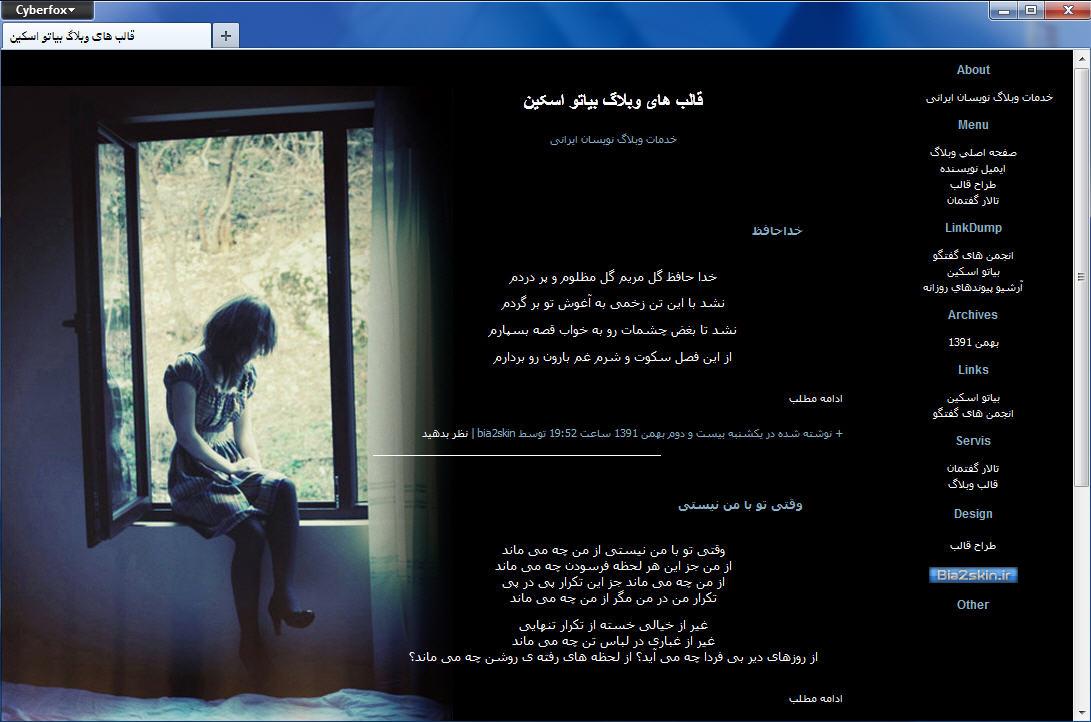 قالب وبلاگ مشکی تنهایی