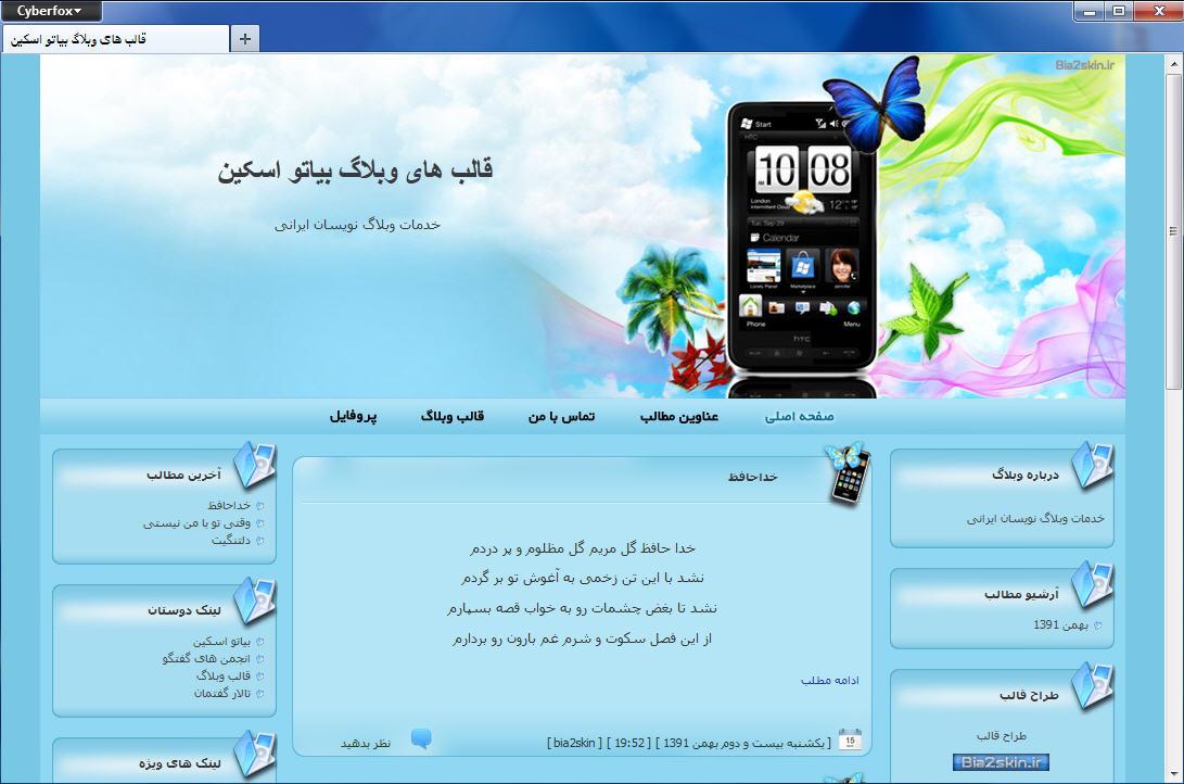 قالب وبلاگ موبایل برای بلاگفا