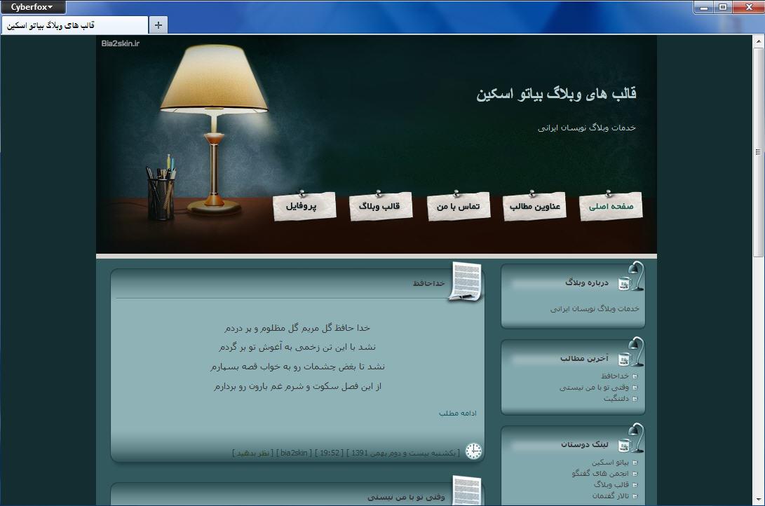 قالب وبلاگ چراغ مطالعه