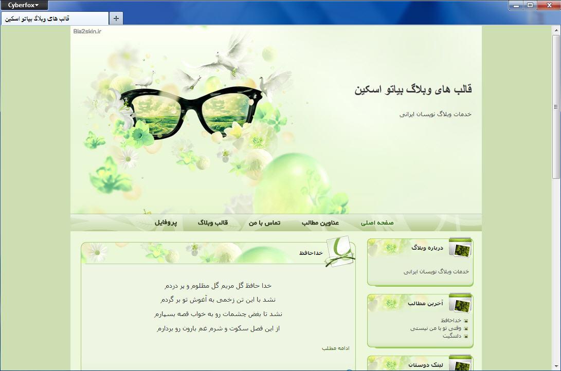 قالب وبلاگ طبیعت اوازک