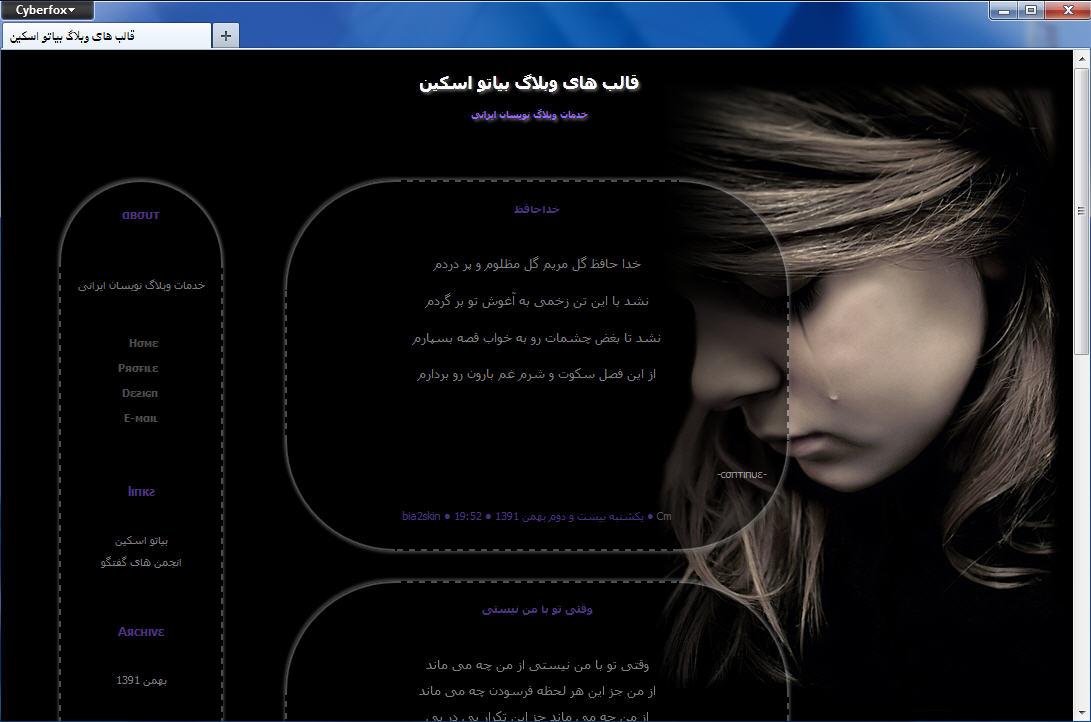 قالب وبلاگ دخترانه بلاگفا