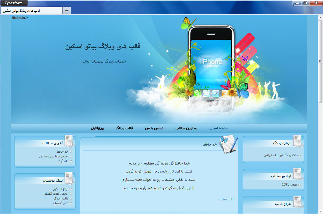 دانلود قالب موبایل برای وبلاگ