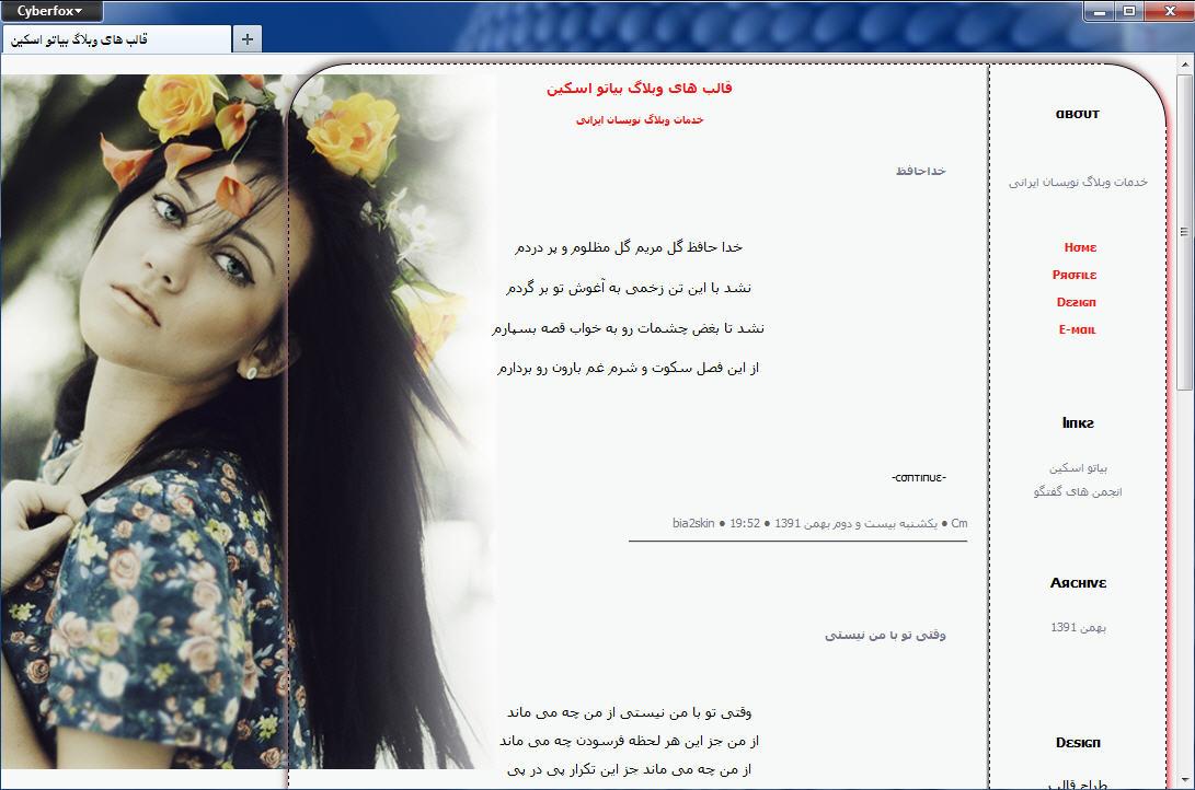 قالب وبلاگ عشق دخترونه