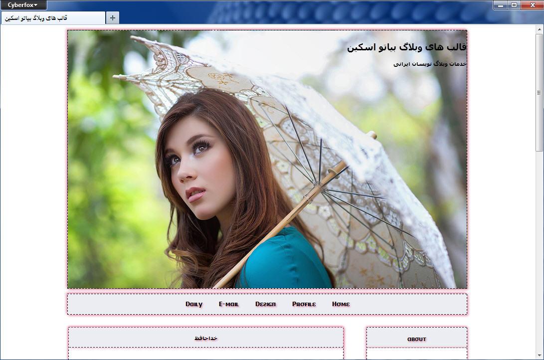 قالب وبلاگ دخترونه ناز
