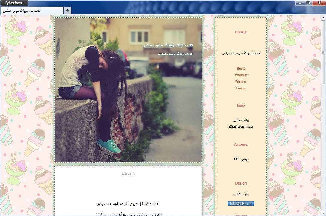 قالب وبلاگ کودکانه و دخترانه