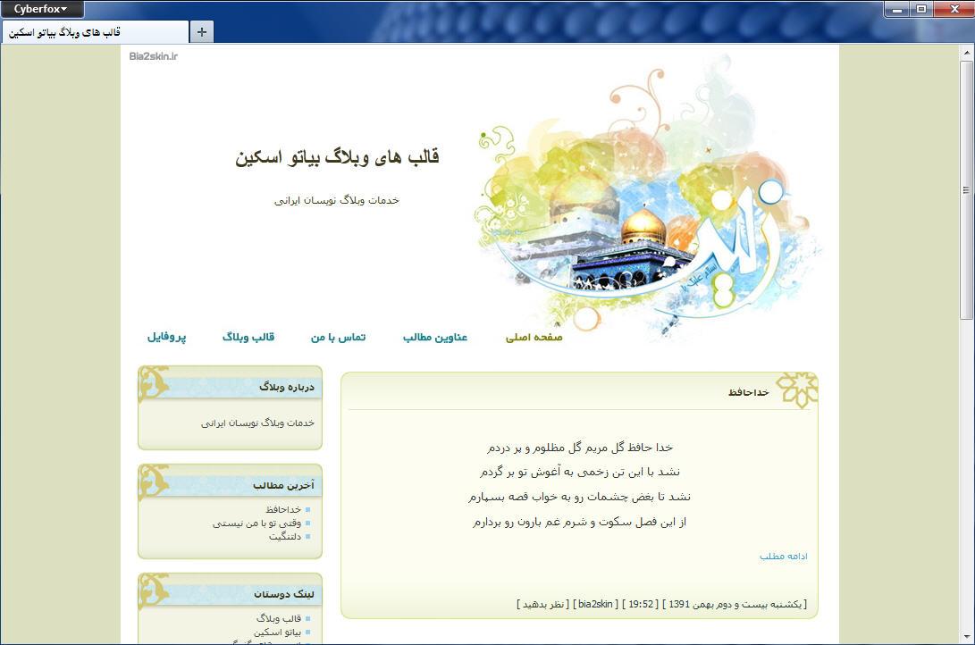 قالب وبلاگ حضرت زینب