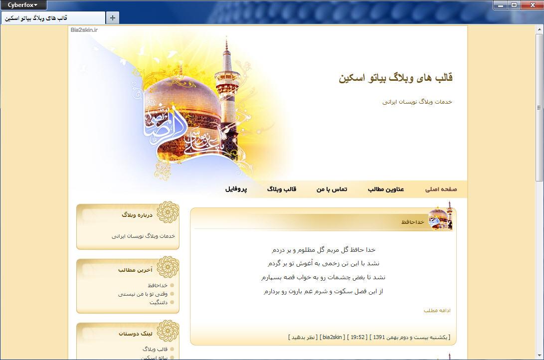 قالب وبلاگ امام رضا جدید
