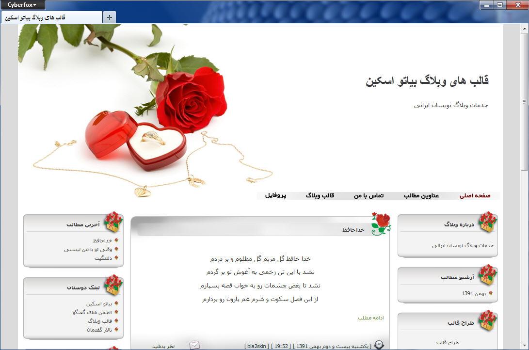 کد قالب وبلاگ رمانتیک
