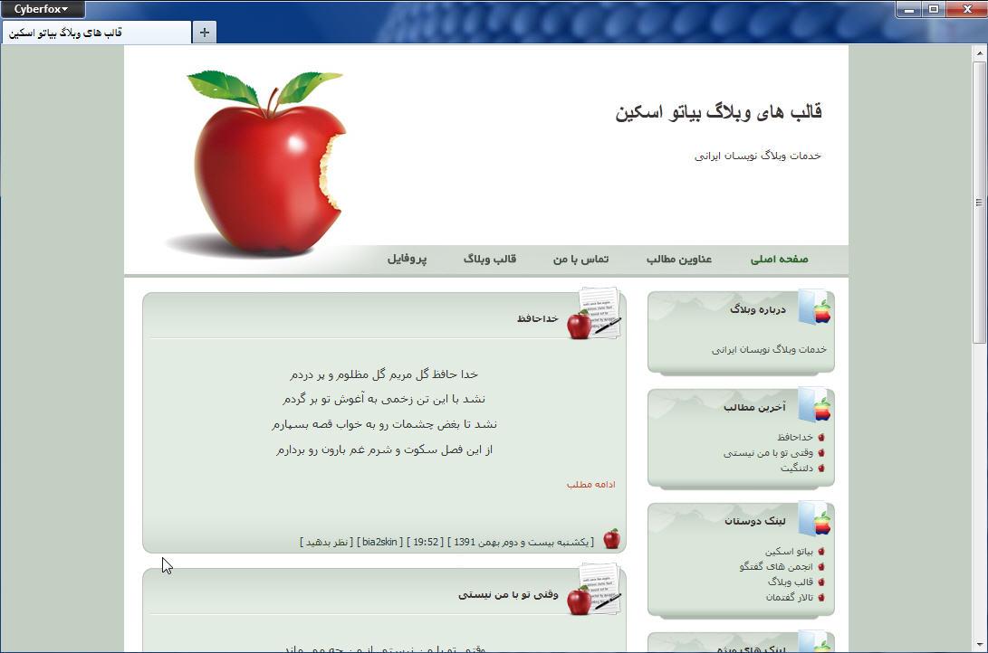قالب وبلاگ میوه بلاگفا