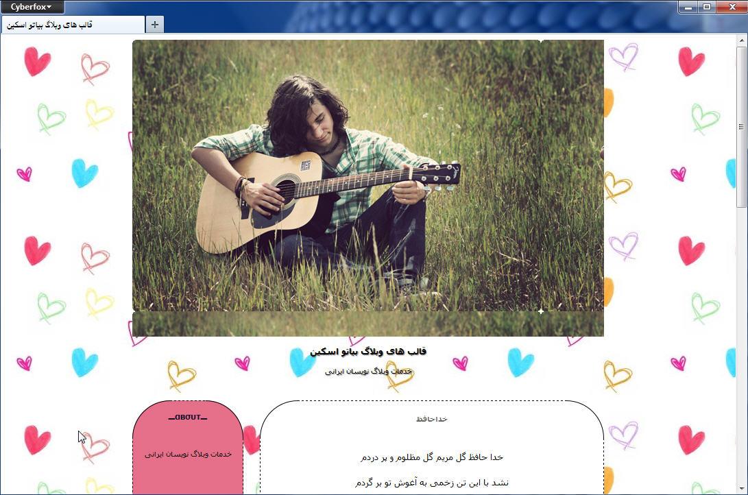 قالب وبلاگ پسر گیتاریست