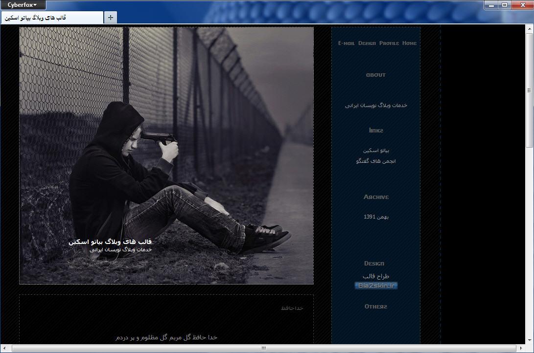 قالب وبلاگ پسر تنهایی مشکی