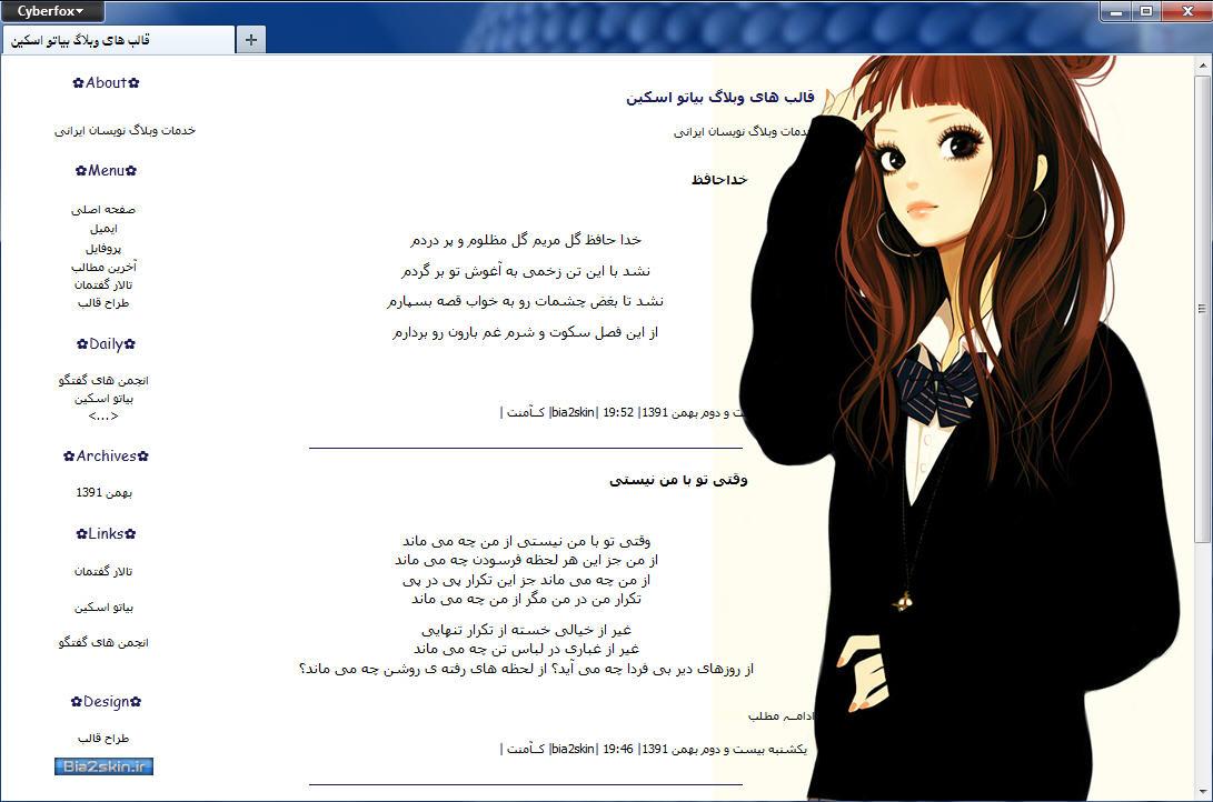 قالب زیبای دخترانه کارتنی برای وبلاگ