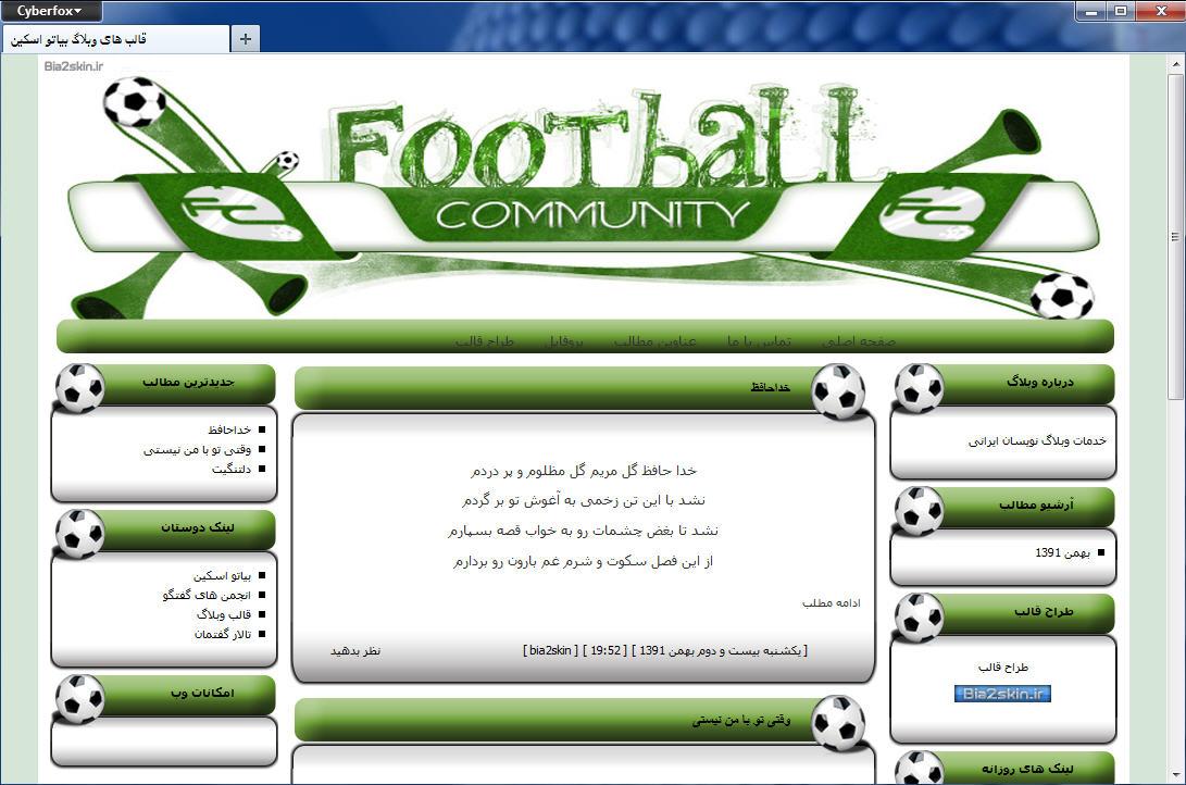 قالب وبلاگ ورزشی فوتبالی