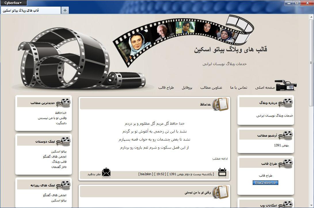 قالب وبلاگ فیلم و سینما