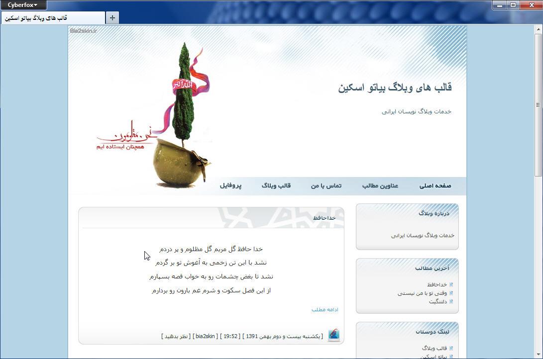 قالب وبلاگ شهید وشهادت