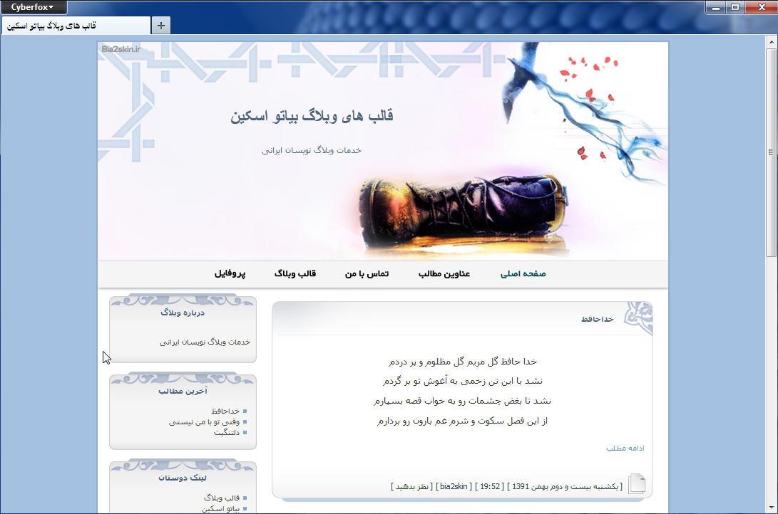 قالب شهید گمنام برای وبلاگ