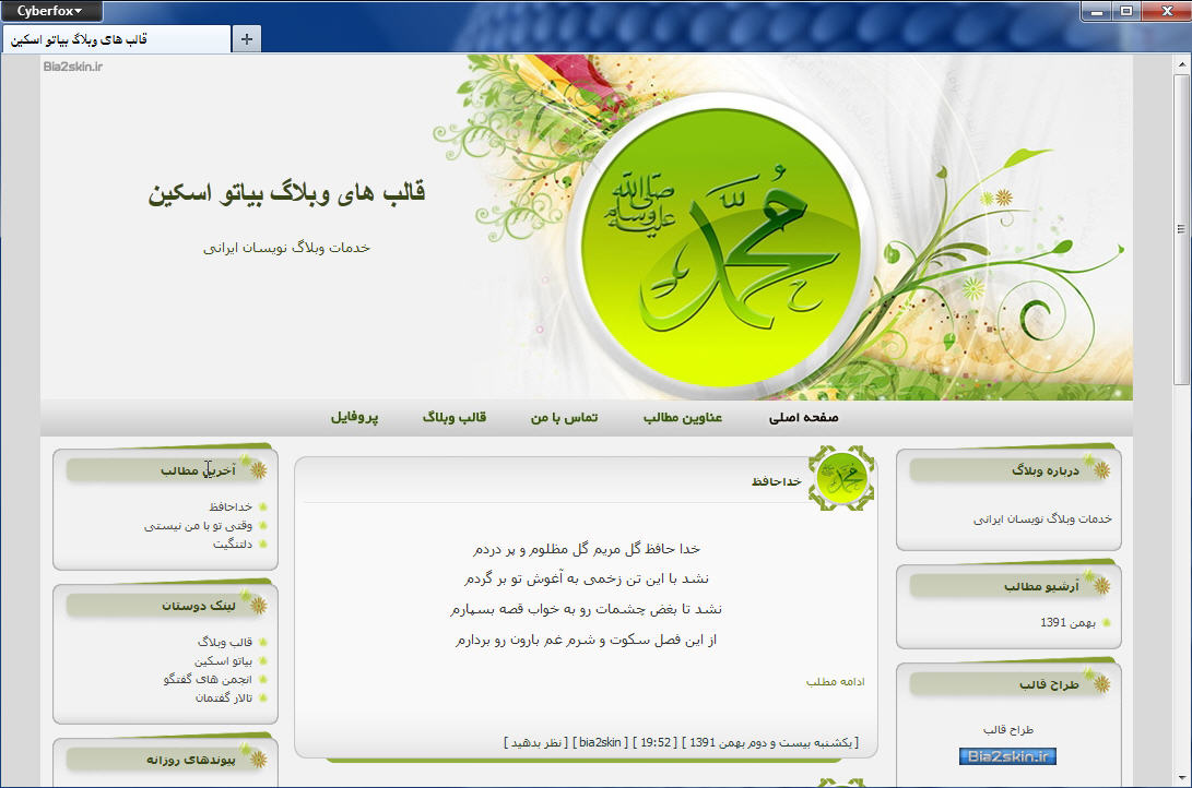 قالب وبلاگ مذهبی محمد رسول الله