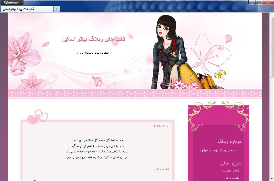 قالب وبلاگ دخترانه ی فانتزی