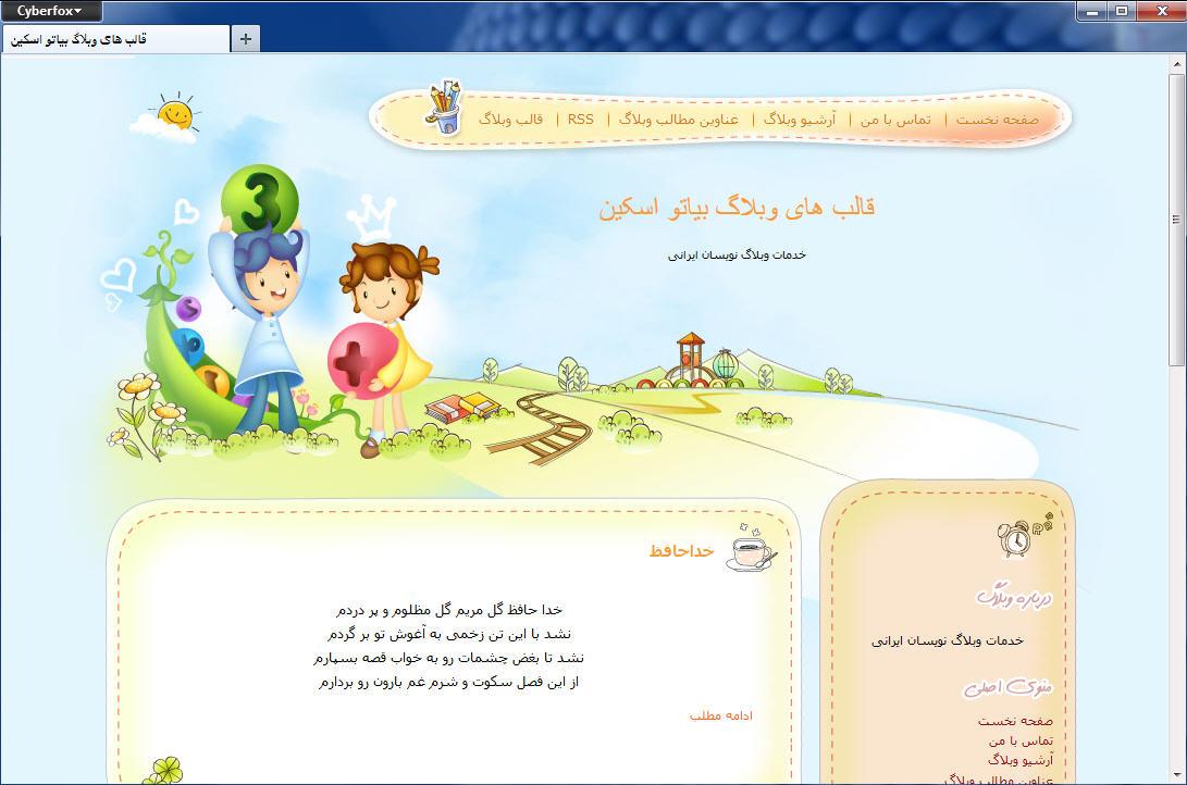 قالب وبلاگ کودکانه جدید