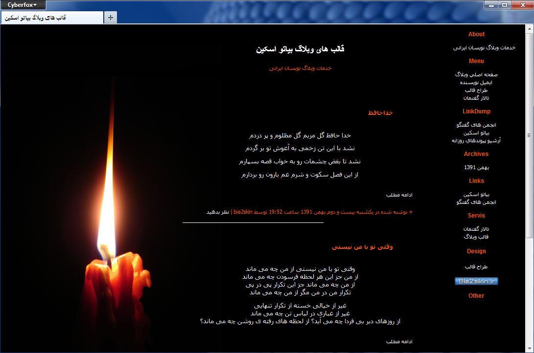 قالب عاشقی شمع وبلاگ
