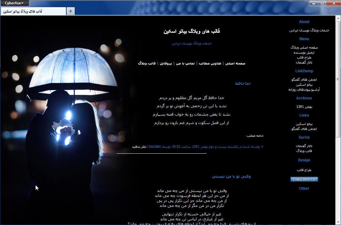 قالب وبلاگ عاشقانه مشکی