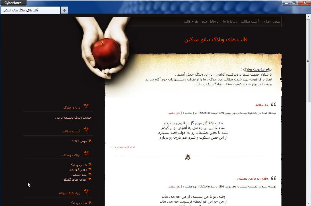 قالب میوه وبلاگ