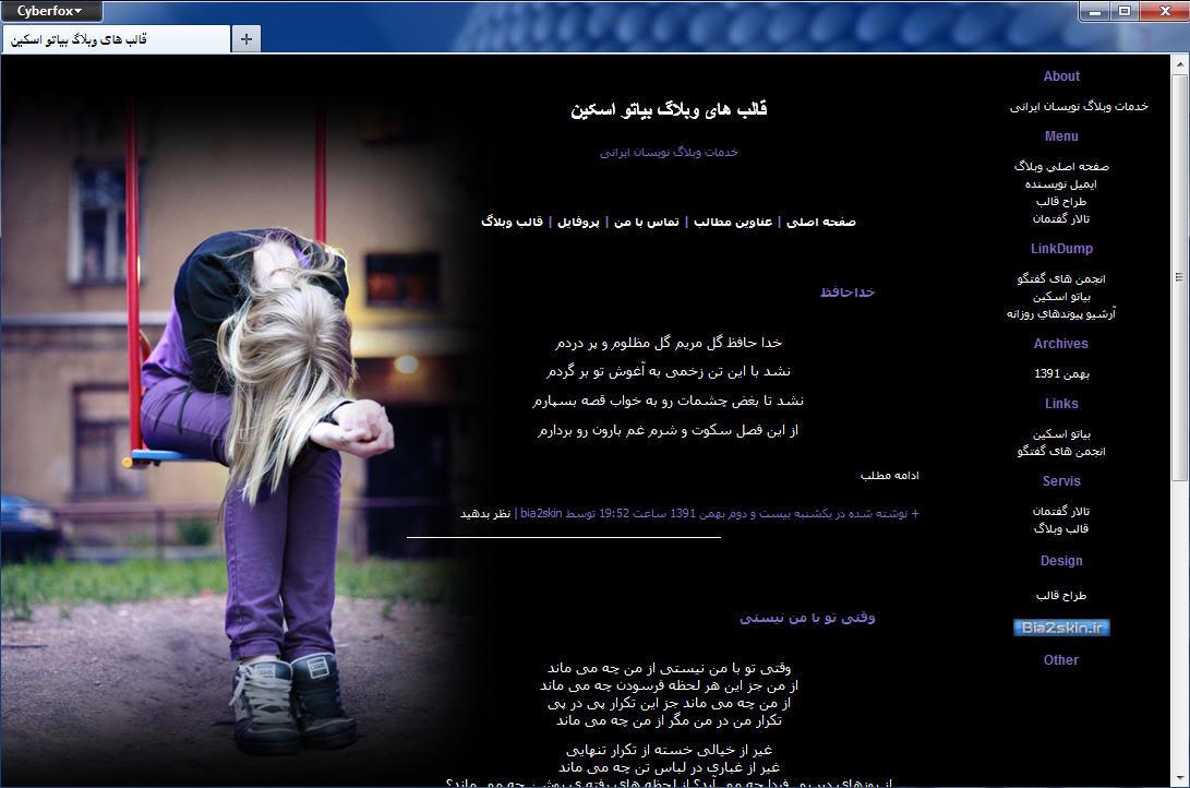 قالب وبلاگ دخترانه برای بلاگفا پیچک